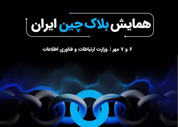همایش بلاکچین ایران