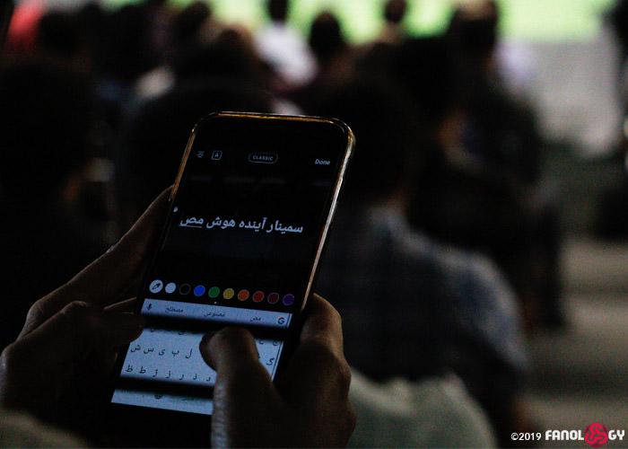سمینار آیندهی هوش مصنوعی در صنعت و تجارت ایران آکادمی دیجیکالا نکست / ai in iran digikala next academy