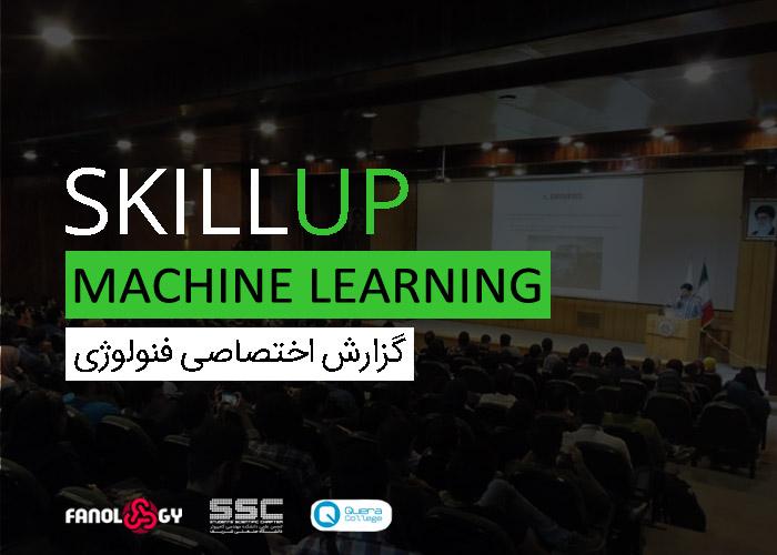 رویداد skillup در یادگیری ماشینی / skillup event on machine learning
