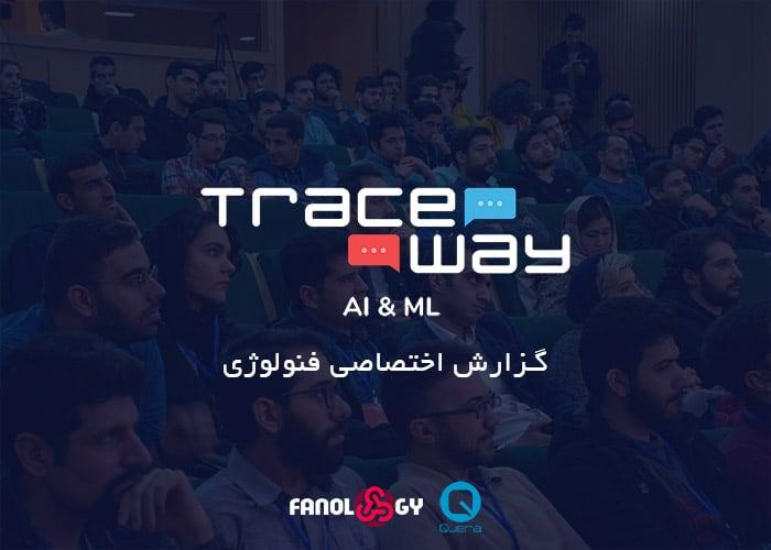 رویداد trace way / trace way event