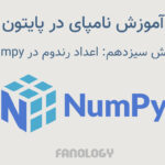اعداد رندوم در numpy - انواع توزیع احتمال