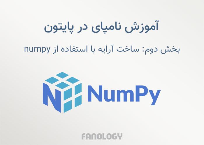 ساخت آرایه با استفاده از numpy