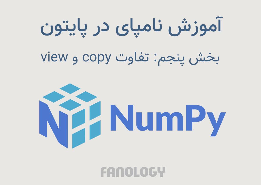 تفاوت copy و view در numpy