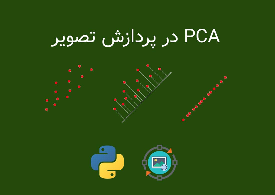 کاربرد PCA در پردازش تصویر