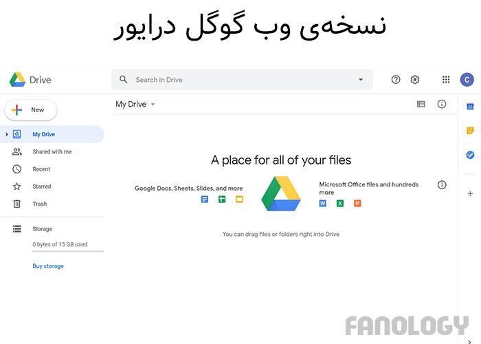 نسخهی وب گوگل درایو / web google drive