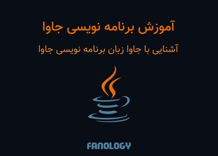 آشنایی با زبان جاوا / introduction to java
