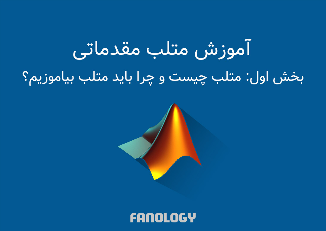 متلب چیست؟ / what is matlab