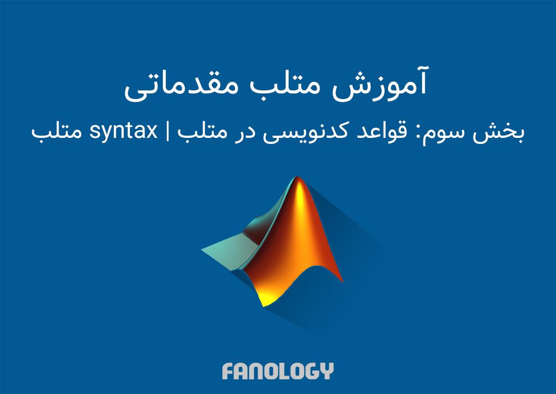 قواعد کدنویسی در متلب / matlab syntax