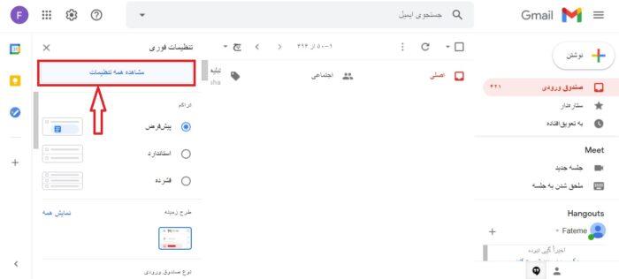 تنظیمات جیمیل در کامپیوتر/gmail setting in PC
