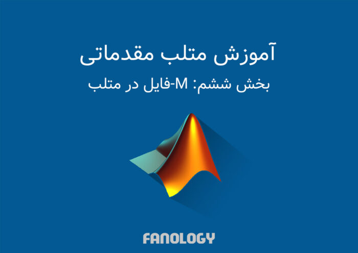 M فایل در متلب / matlab M-files