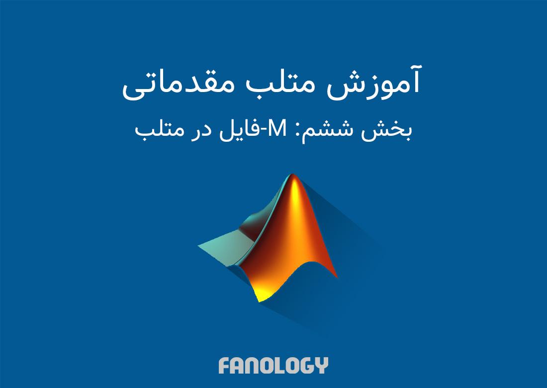 M فایل در متلب / matlab M-files