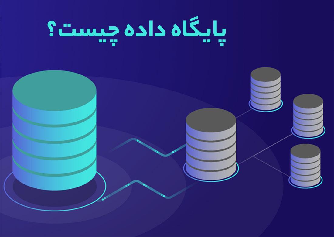 پایگاه داده چیست؟ / what is database