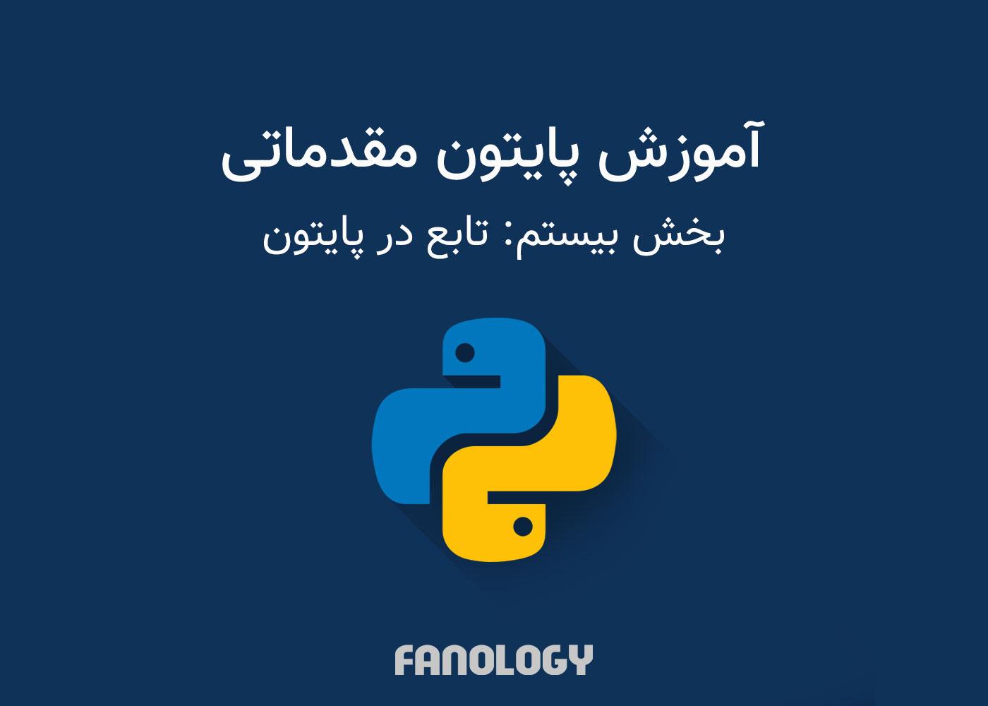 تابع-در-پایتون / python functions