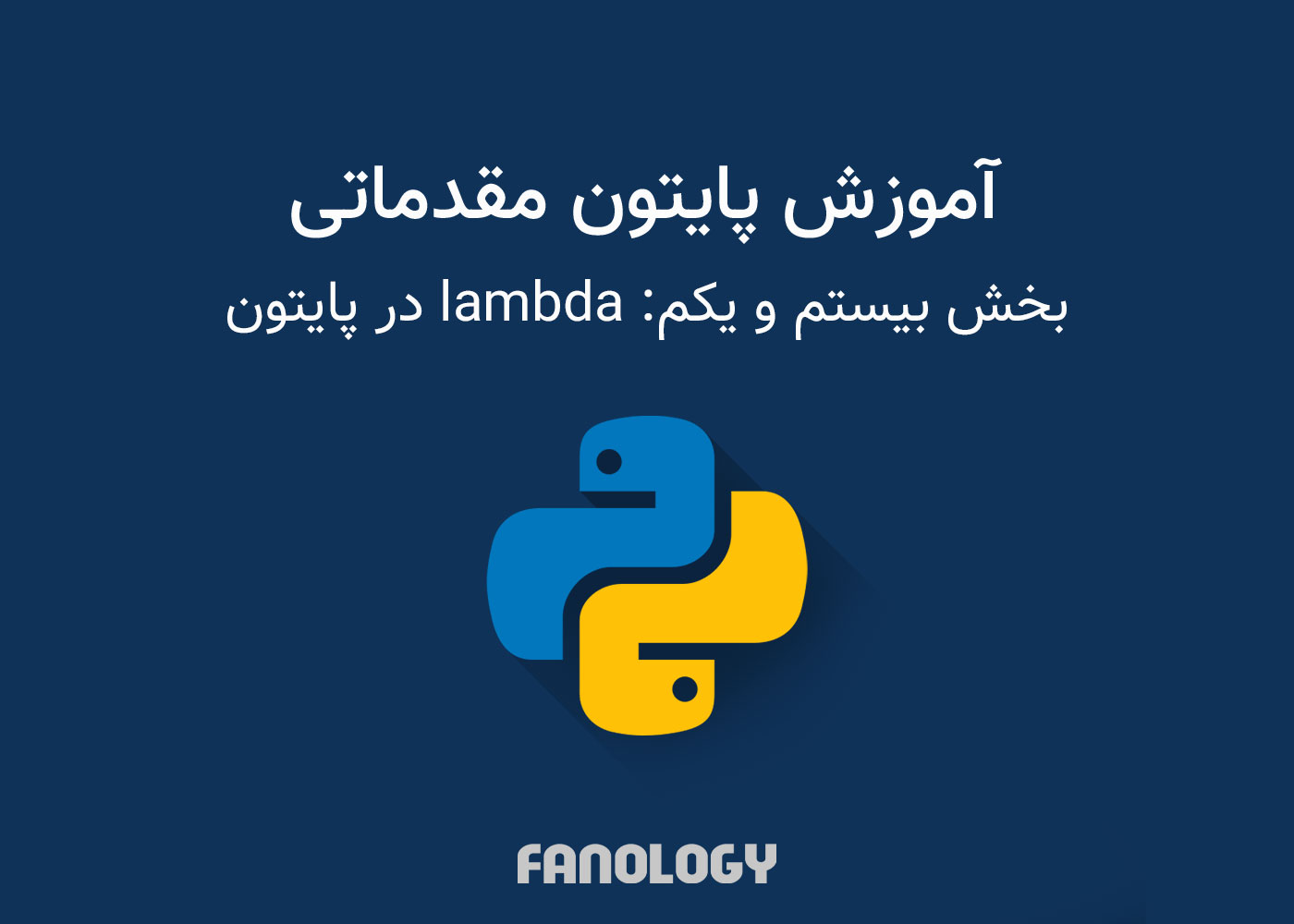 lambda-در-پایتون