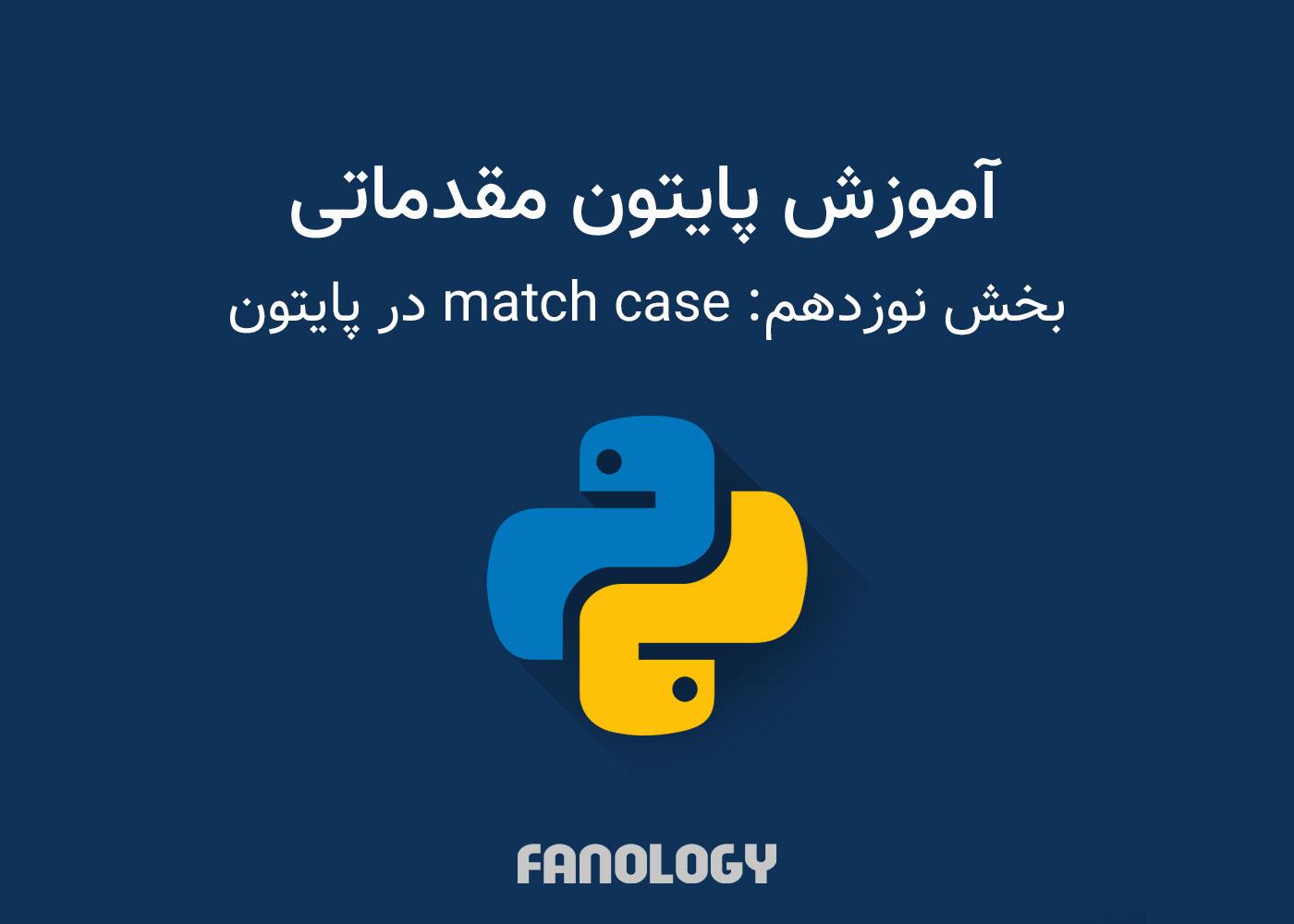 switch case در پایتون / match case در پایتون